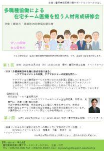 20201224豊明市・東郷町講演チラシ
